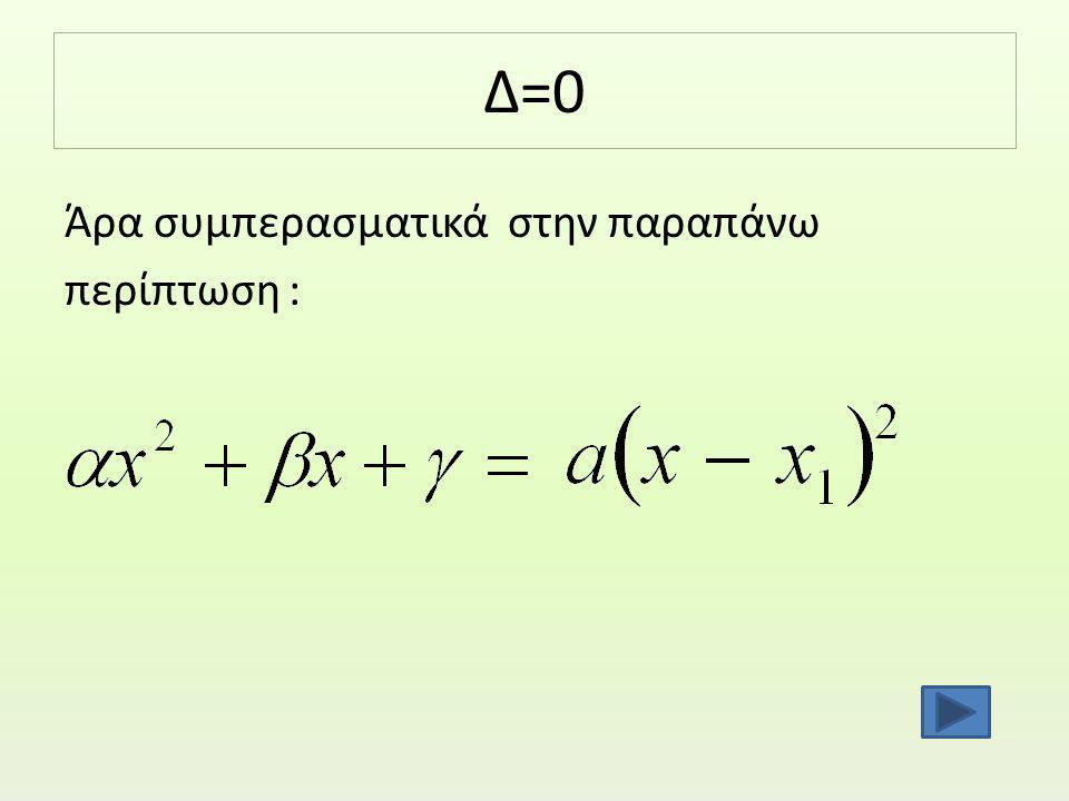 Δ=0 Άρα συμπερασματικά στην παραπάνω περίπτωση :