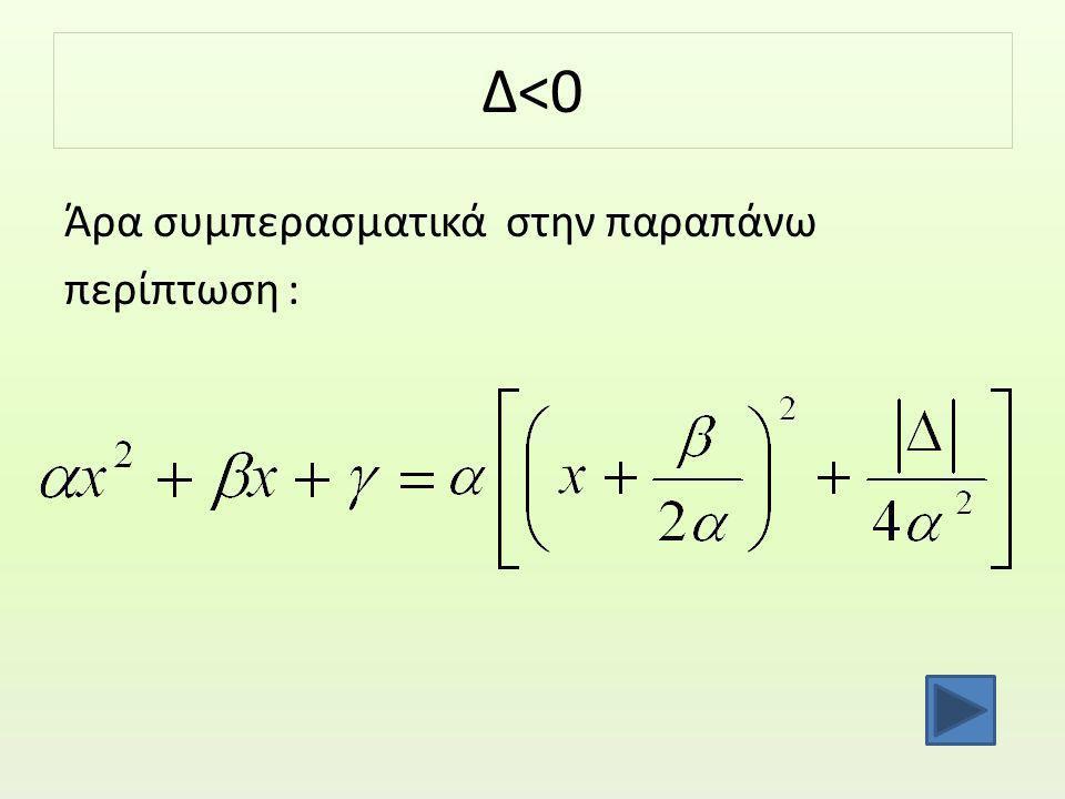 Δ<0 Άρα συμπερασματικά στην παραπάνω περίπτωση :