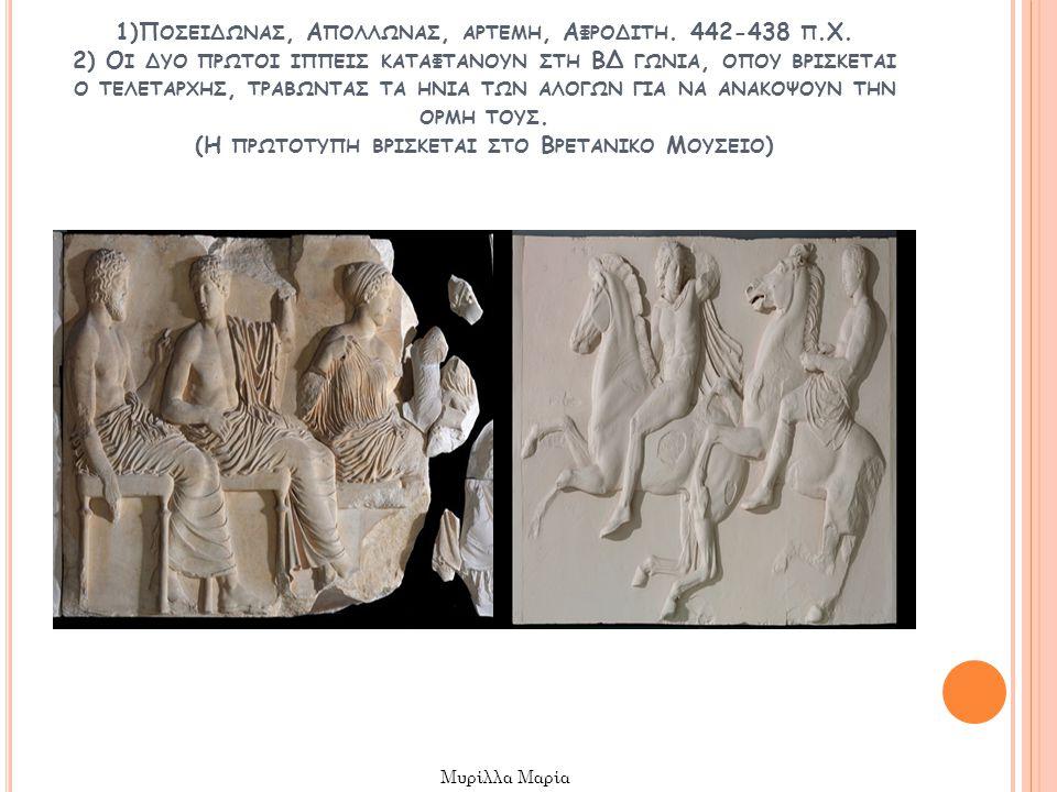 1)Ποσειδωνασ, Απολλωνασ, αρτεμη, Αφροδιτη. 442-438 π. Χ
