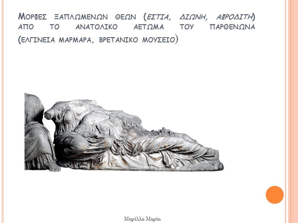 Μορφεσ ξαπλωμενων θεων (εστια, διωνη, αφροδιτη) απο το ανατολικο αετωμα του παρθενωνα (ελγινεια μαρμαρα, βρετανικο μουσειο)
