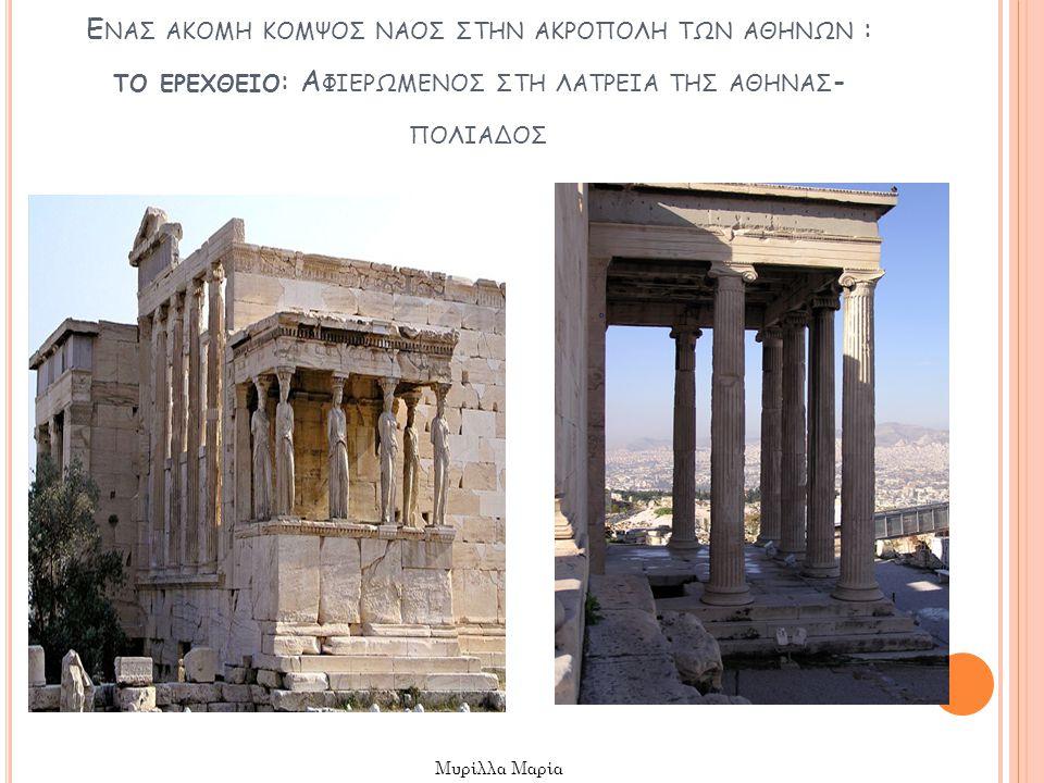 Ενασ ακομη κομψοσ ναοσ στην ακροπολη των αθηνων : το ερεχθειο: Αφιερωμενοσ στη λατρεια τησ αθηνασ- πολιαδοσ