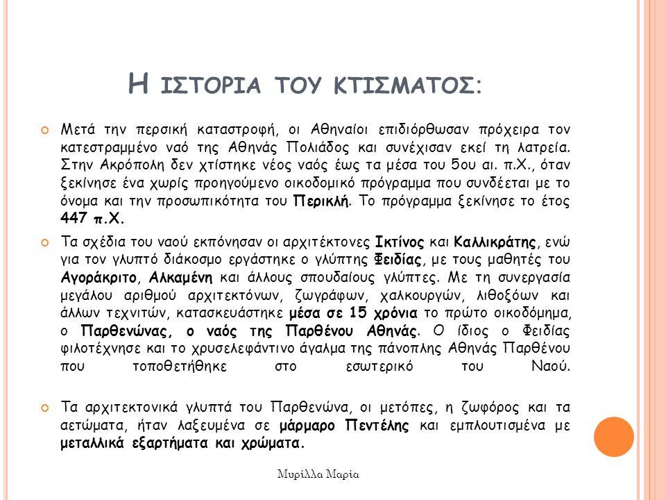 Η ιστορια του κτισματοσ: