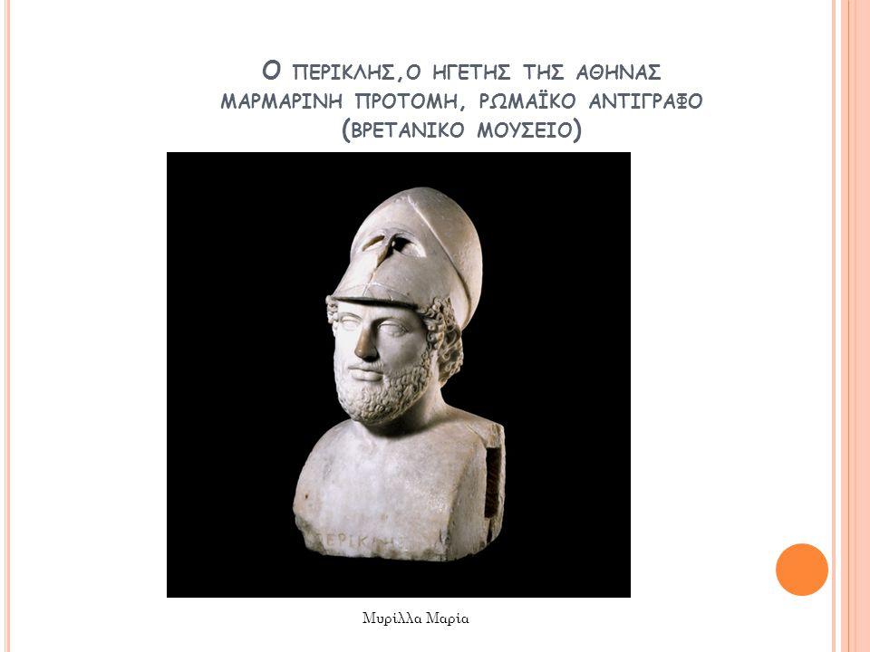 Ο περικλησ,ο ηγετησ τησ αθηνασ μαρμαρινη προτομη, ρωμαϊκο αντιγραφο (βρετανικο μουσειο)