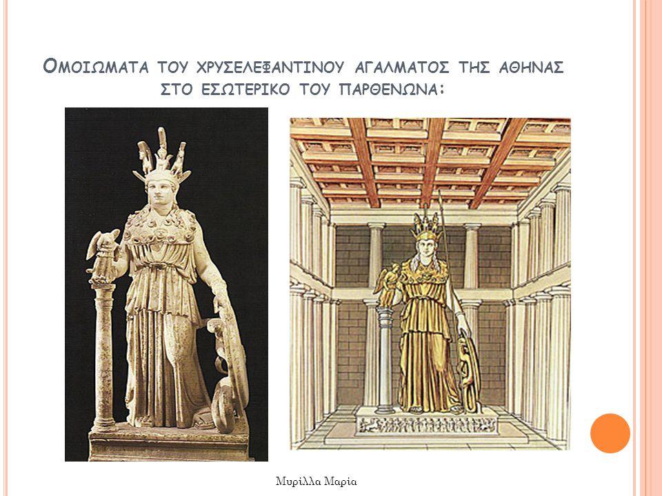Ομοιωματα του χρυσελεφαντινου αγαλματοσ τησ αθηνασ στο εσωτερικο του παρθενωνα: