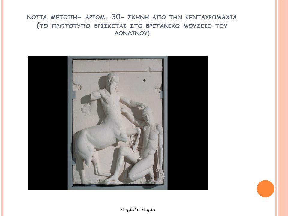 νοτια μετοπη- αριθμ. 30- σκηνη απο την κενταυρομαχια (το πρωτοτυπο βρισκεται στο βρετανικο μουσειο του λονδινου)