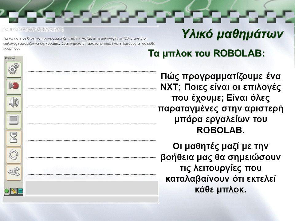 Υλικό μαθημάτων Τα μπλοκ του ROBOLAB:
