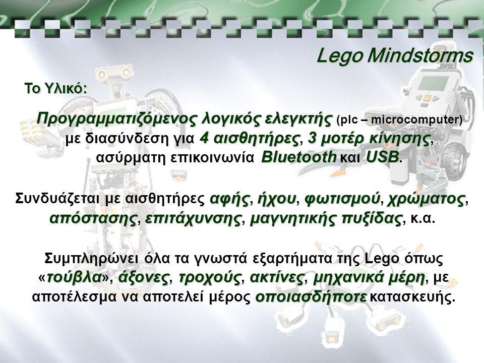 Lego Mindstorms Το Υλικό: