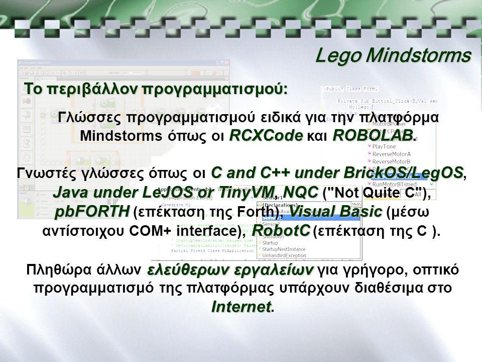 Lego Mindstorms Το περιβάλλον προγραμματισμού: