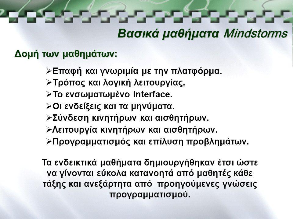 Βασικά μαθήματα Mindstorms