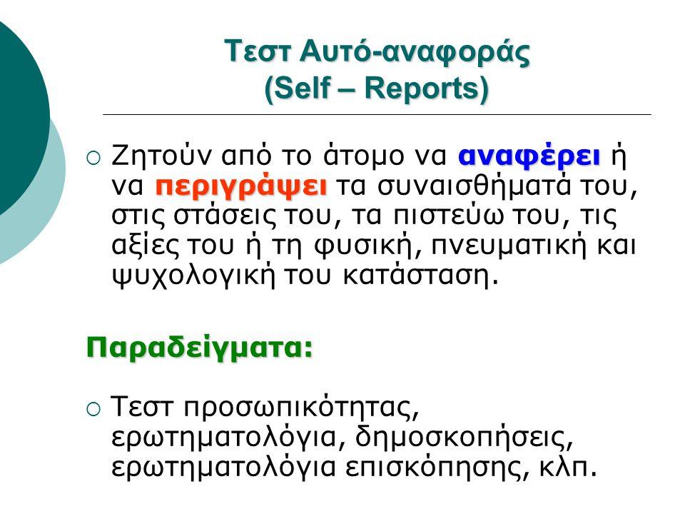 Τεστ Αυτό-αναφοράς (Self – Reports)