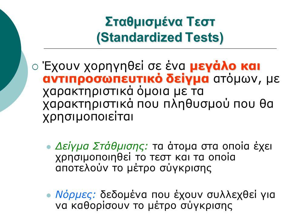Σταθμισμένα Τεστ (Standardized Tests)