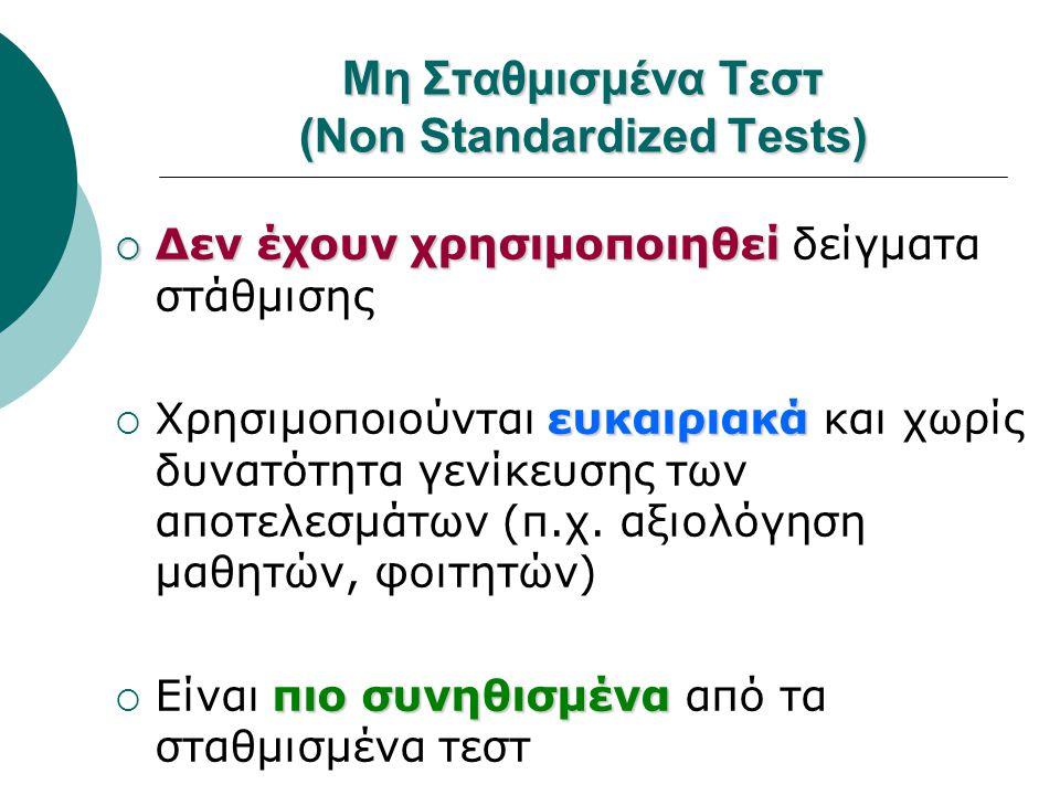Μη Σταθμισμένα Τεστ (Non Standardized Tests)