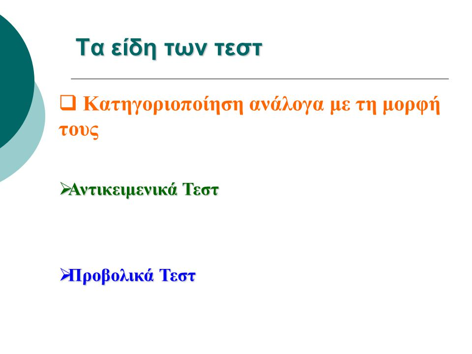 Τα είδη των τεστ Κατηγοριοποίηση ανάλογα με τη μορφή τους