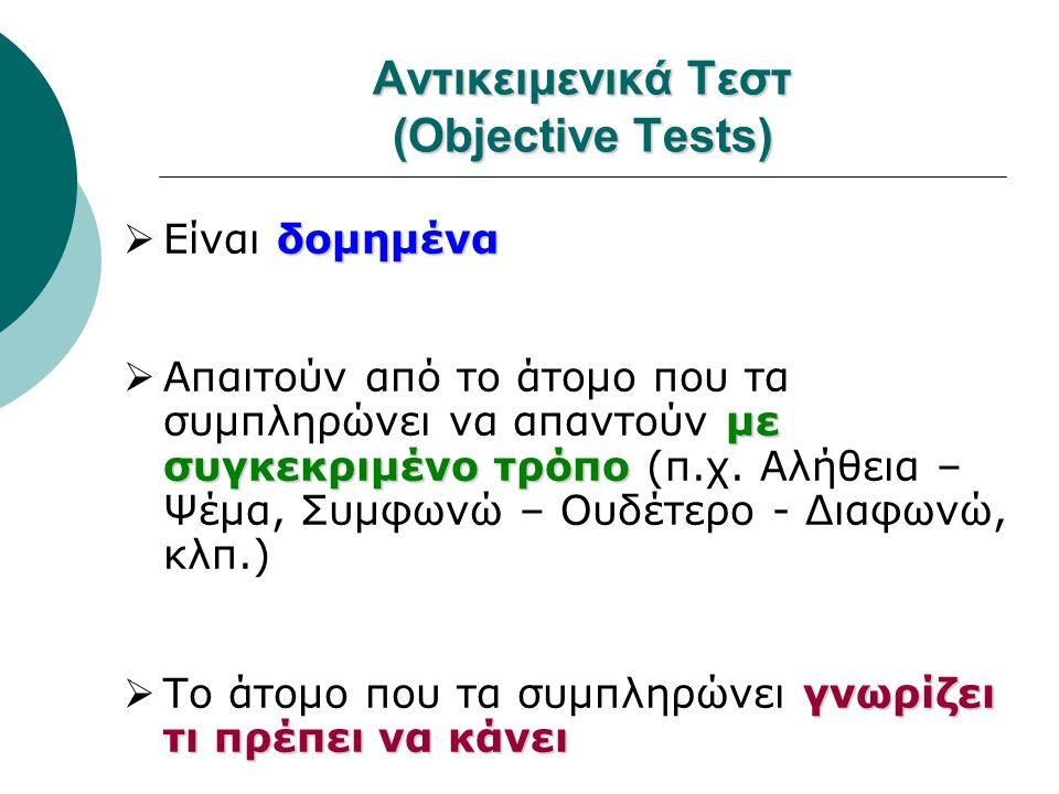 Αντικειμενικά Τεστ (Objective Tests)