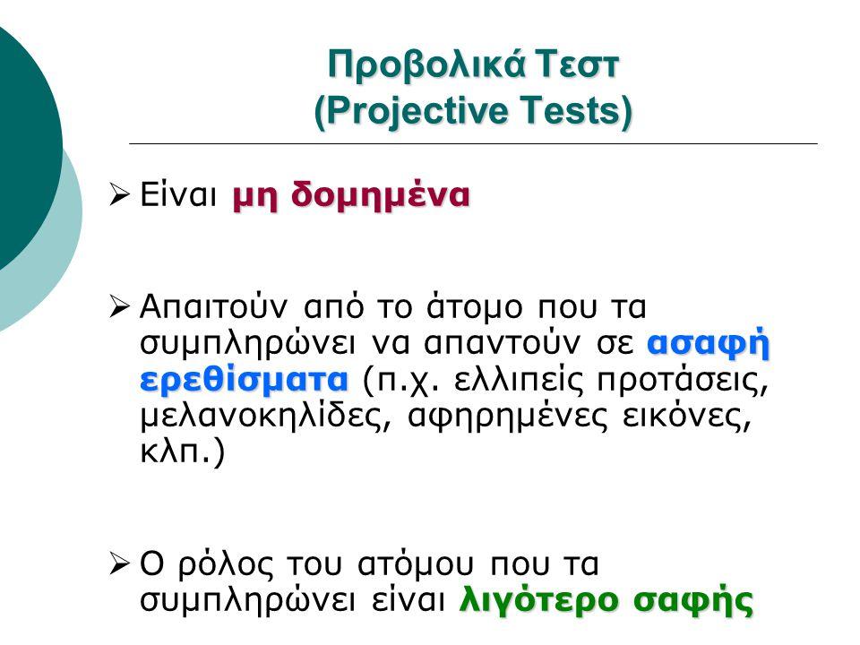 Προβολικά Τεστ (Projective Tests)