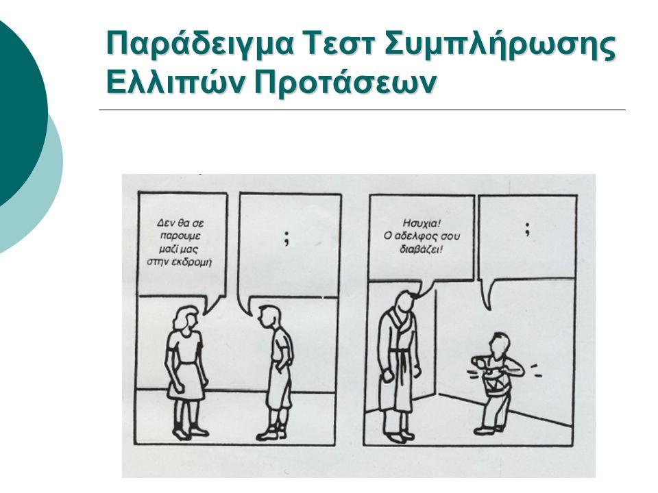 Παράδειγμα Τεστ Συμπλήρωσης Ελλιπών Προτάσεων