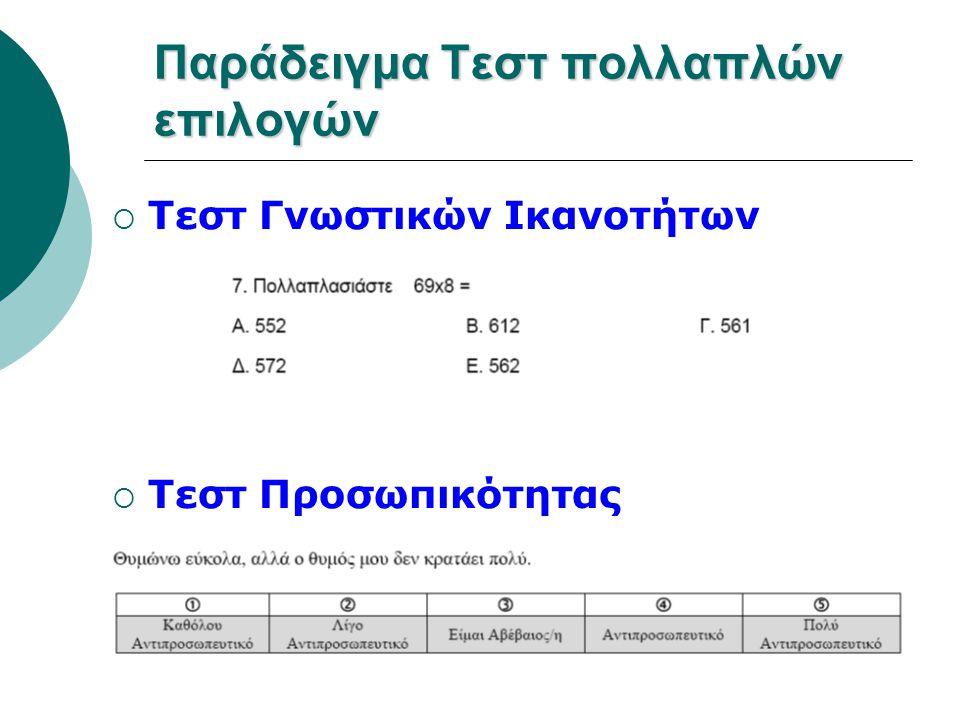 Παράδειγμα Τεστ πολλαπλών επιλογών