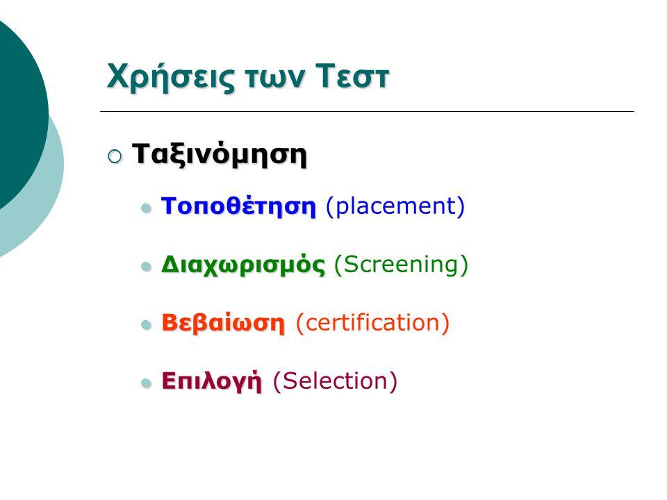 Χρήσεις των Τεστ Ταξινόμηση Τοποθέτηση (placement)
