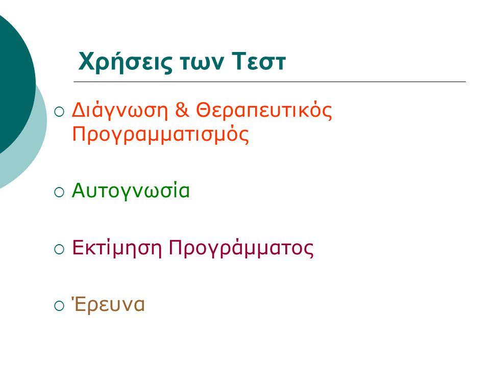 Χρήσεις των Τεστ Διάγνωση & Θεραπευτικός Προγραμματισμός Αυτογνωσία