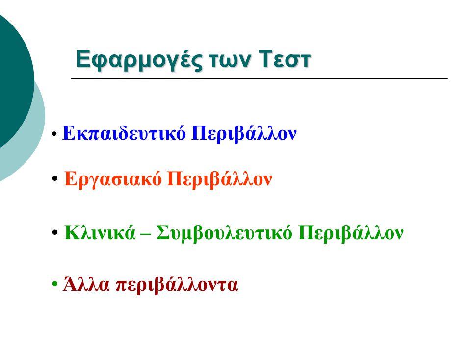 Εφαρμογές των Τεστ Εργασιακό Περιβάλλον