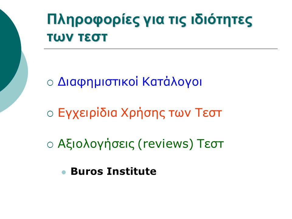 Πληροφορίες για τις ιδιότητες των τεστ