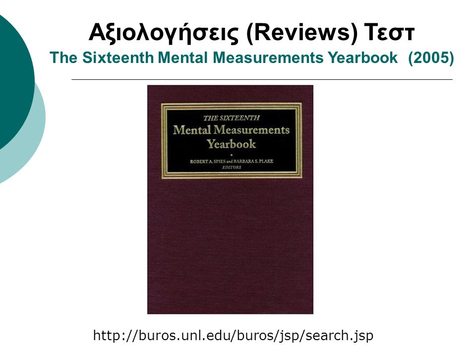 Αξιολογήσεις (Reviews) Τεστ