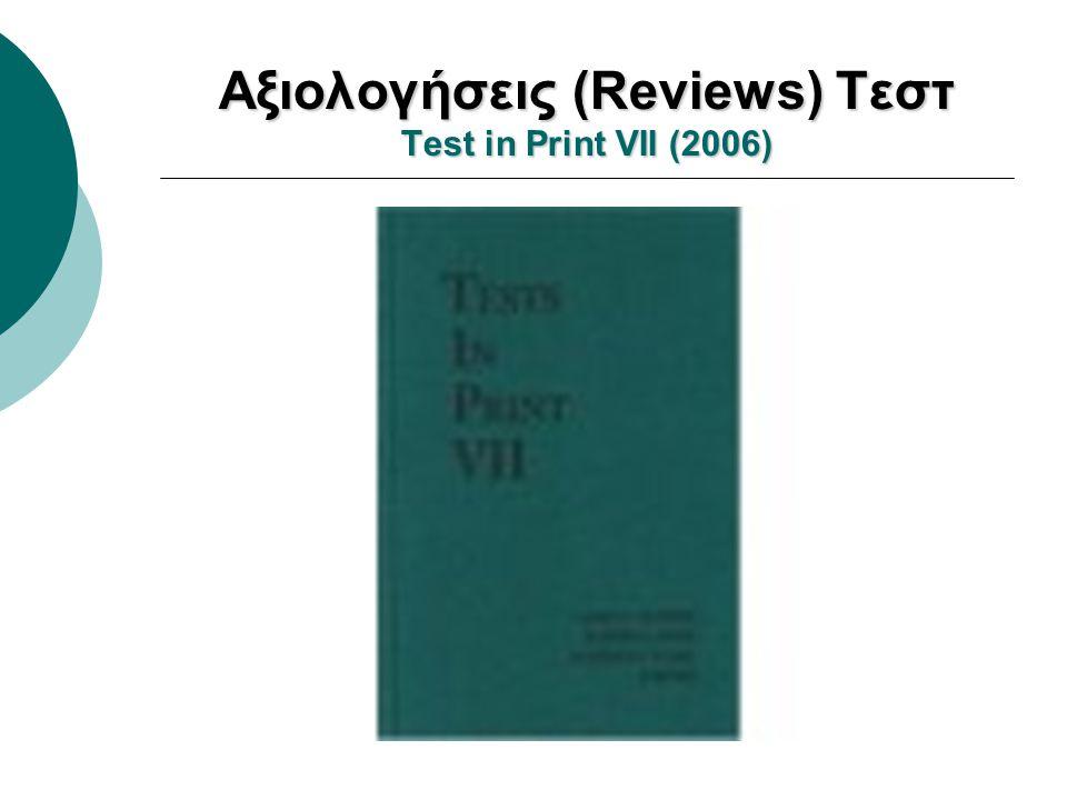 Αξιολογήσεις (Reviews) Τεστ Test in Print VII (2006)
