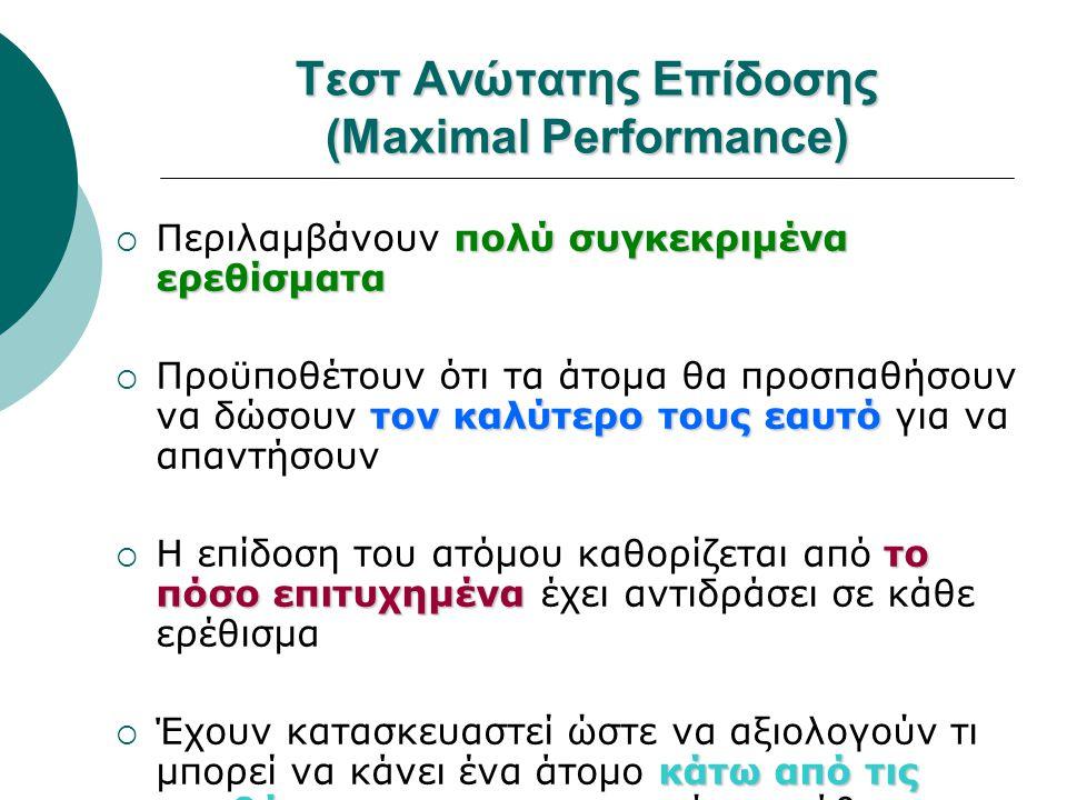 Τεστ Ανώτατης Επίδοσης (Maximal Performance)