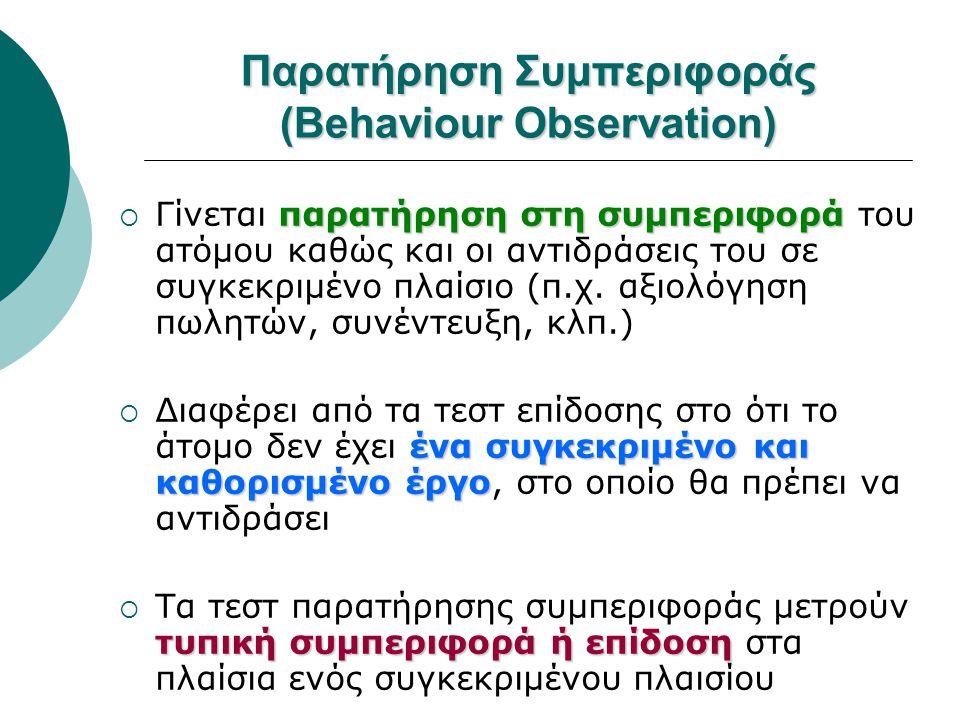 Παρατήρηση Συμπεριφοράς (Behaviour Observation)