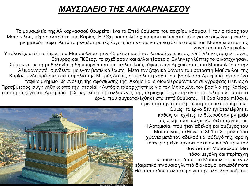 ΜΑΥΣΩΛΕΙΟ ΤΗΣ ΑΛΙΚΑΡΝΑΣΣΟΥ