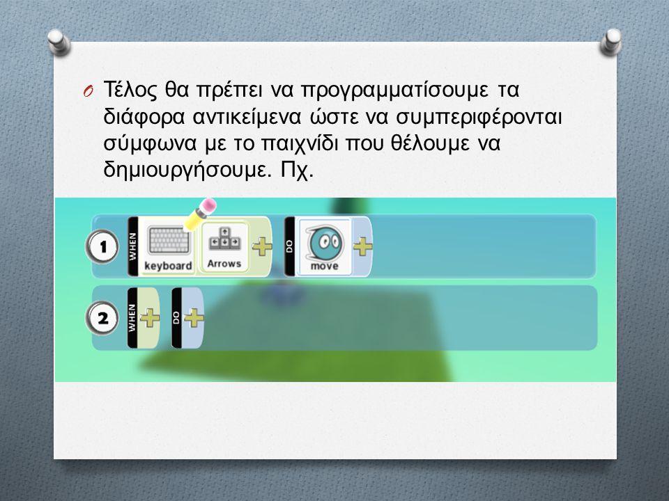 Τέλος θα πρέπει να προγραμματίσουμε τα διάφορα αντικείμενα ώστε να συμπεριφέρονται σύμφωνα με το παιχνίδι που θέλουμε να δημιουργήσουμε.