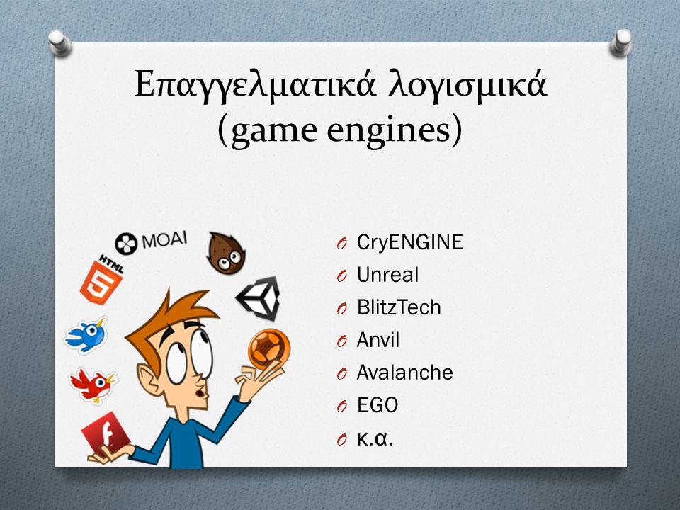 Επαγγελματικά λογισμικά (game engines)