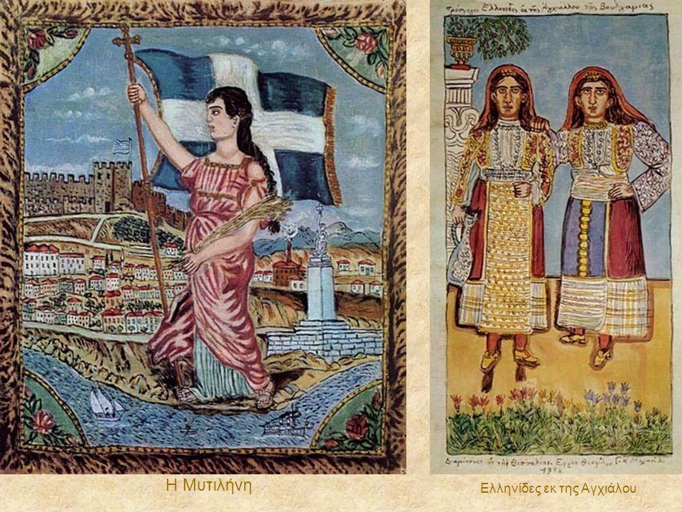 Ελληνίδες εκ της Αγχιάλου
