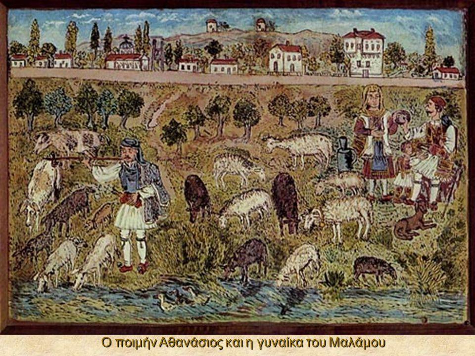 Ο ποιμήν Αθανάσιος και η γυναίκα του Μαλάμου