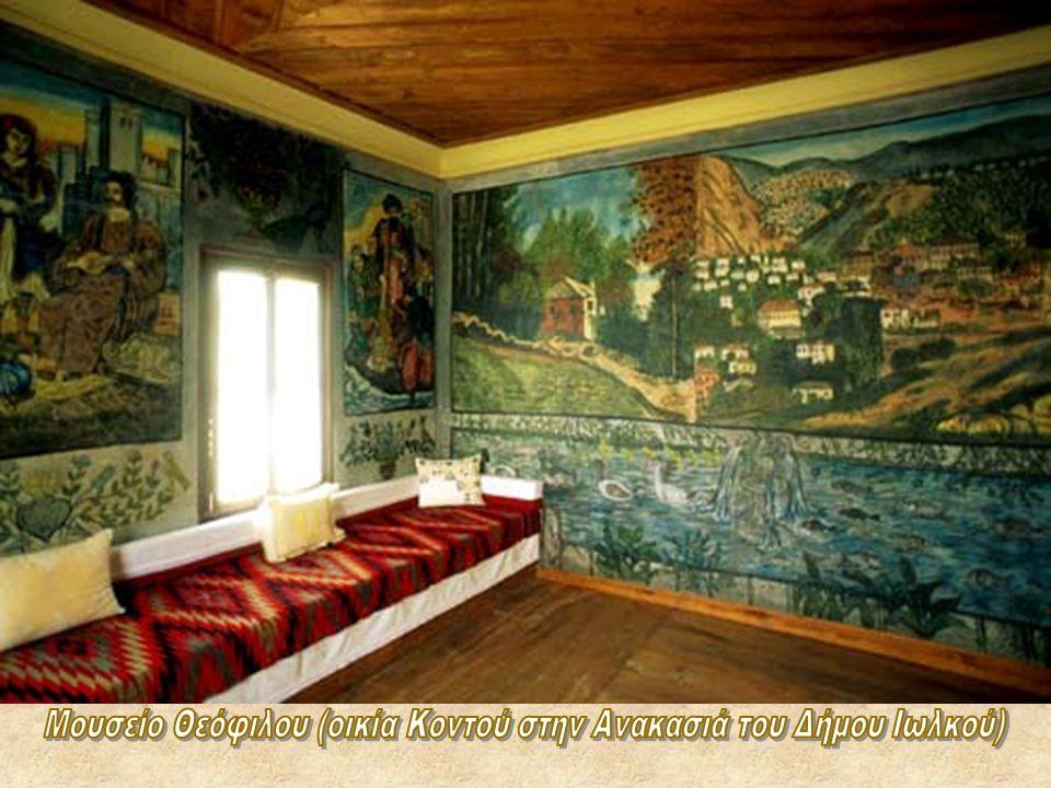 Μουσείο Θεόφιλου (οικία Κοντού στην Ανακασιά του Δήμου Ιωλκού)