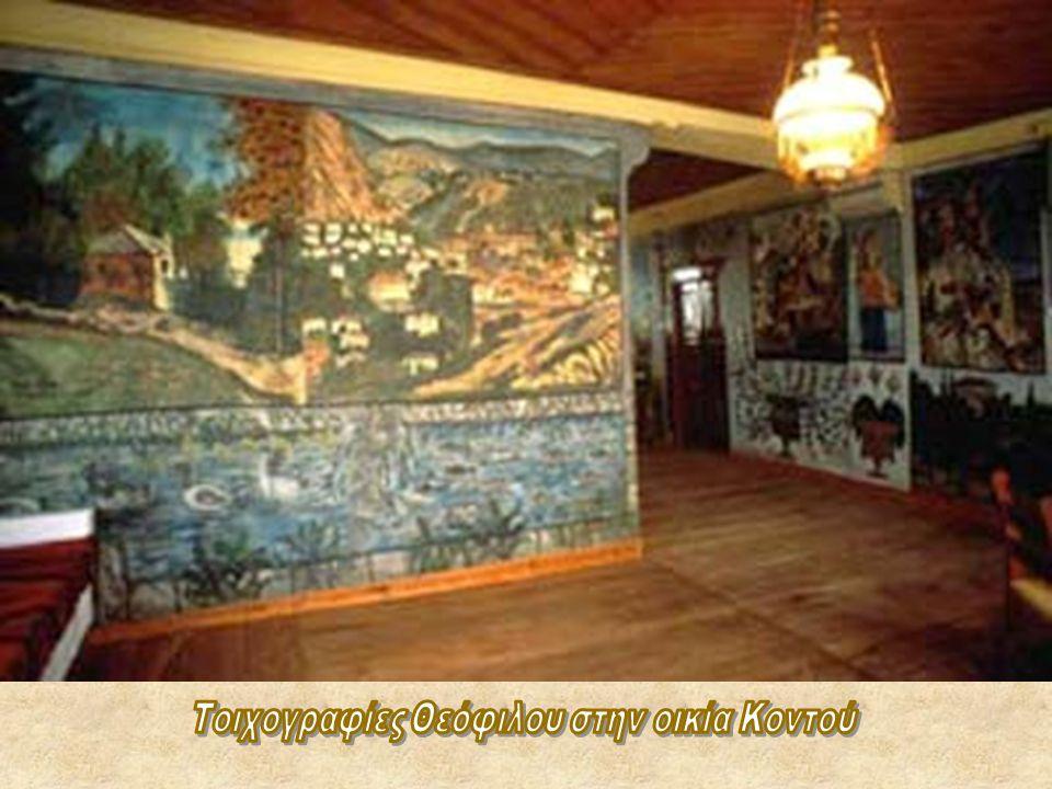 Τοιχογραφίες Θεόφιλου στην οικία Κοντού