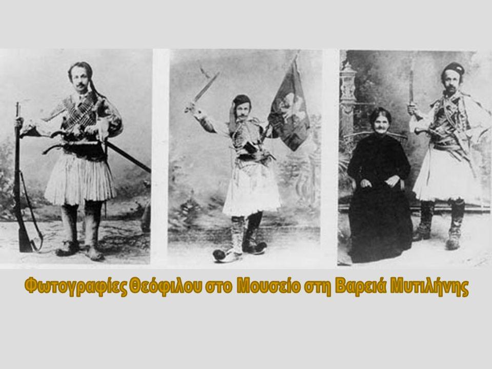 Φωτογραφίες Θεόφιλου στο Μουσείο στη Βαρειά Μυτιλήνης