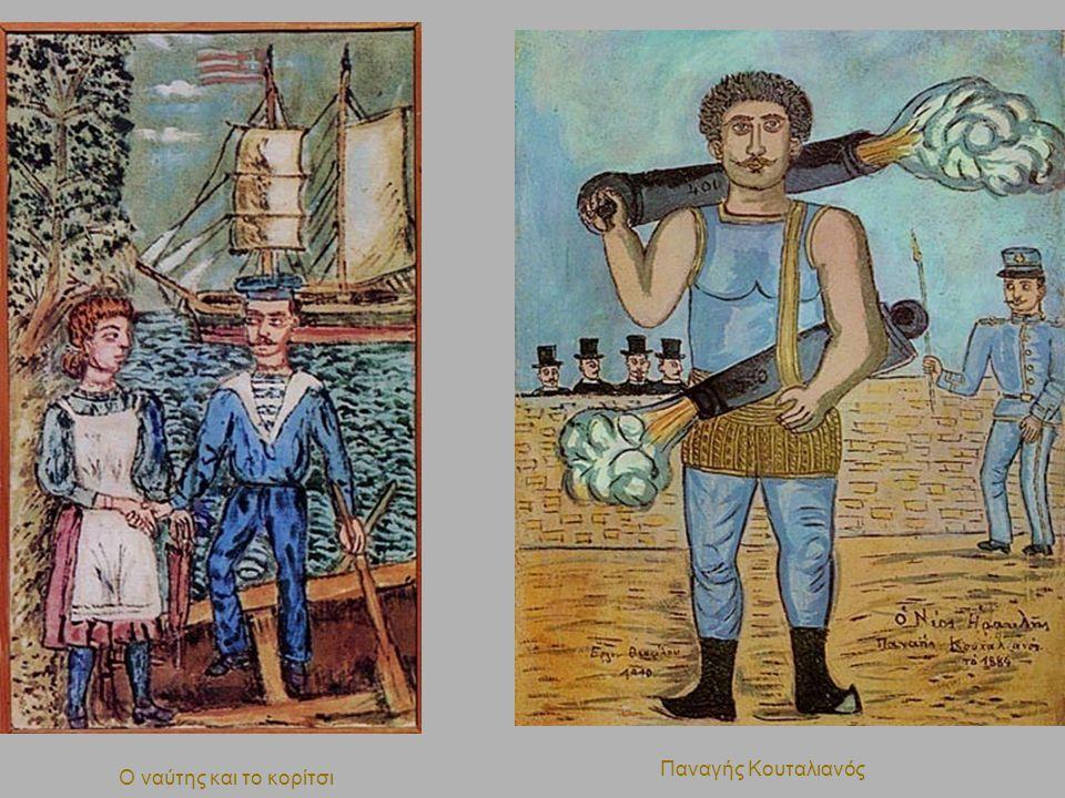 Παναγής Κουταλιανός Ο ναύτης και το κορίτσι