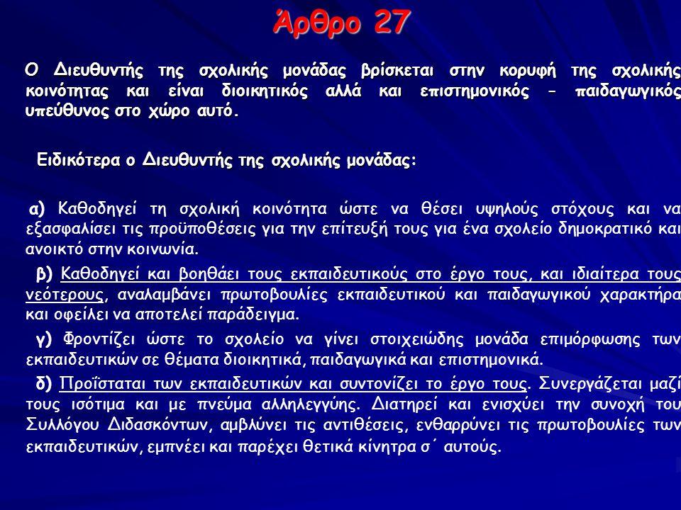 Άρθρο 27