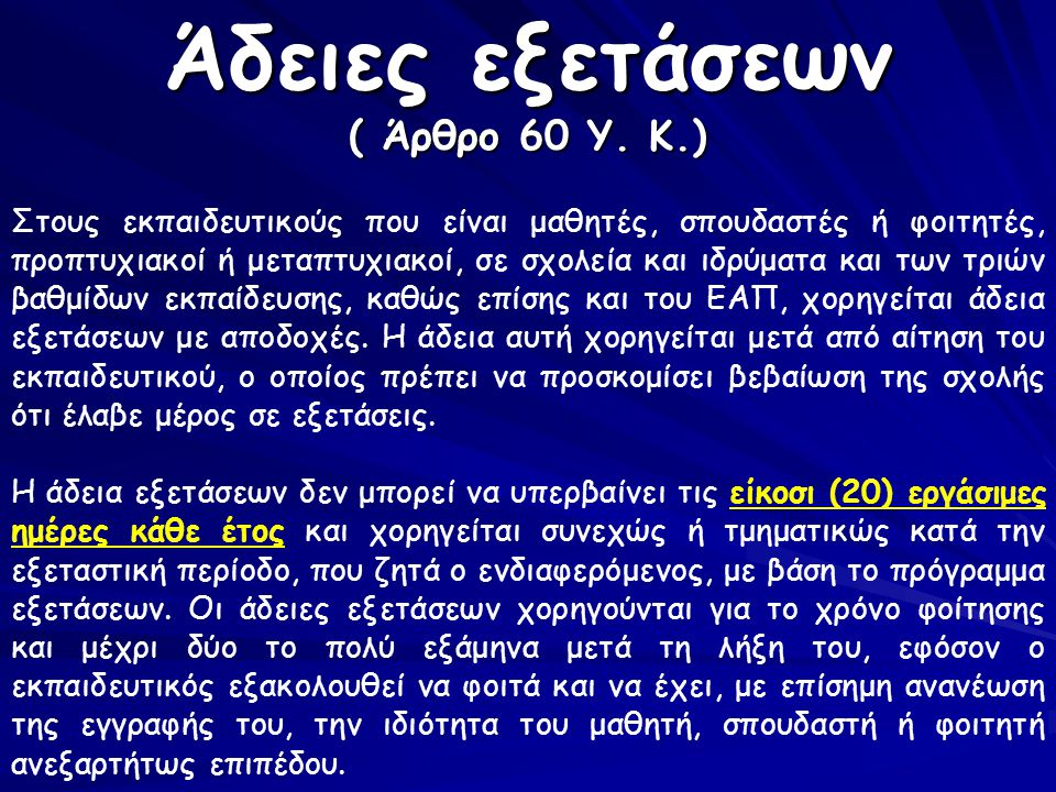 Άδειες εξετάσεων ( Άρθρο 60 Υ. Κ.)