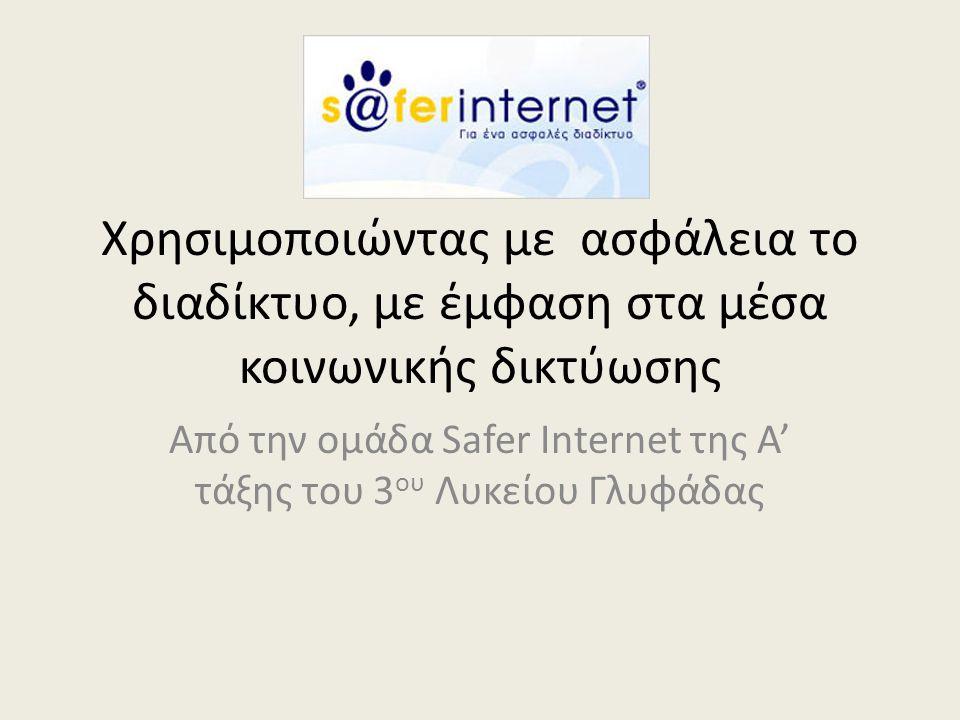 Από την ομάδα Safer Internet της Α' τάξης του 3ου Λυκείου Γλυφάδας