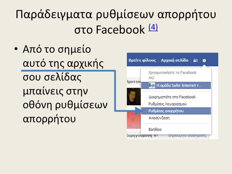 Παράδειγματα ρυθμίσεων απορρήτου στο Facebook (4)