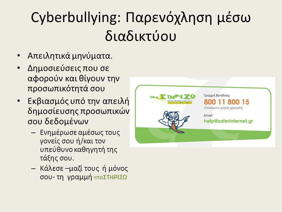 Cyberbullying: Παρενόχληση μέσω διαδικτύου