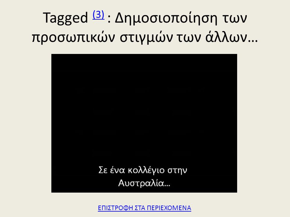 Tagged (3) : Δημοσιοποίηση των προσωπικών στιγμών των άλλων…