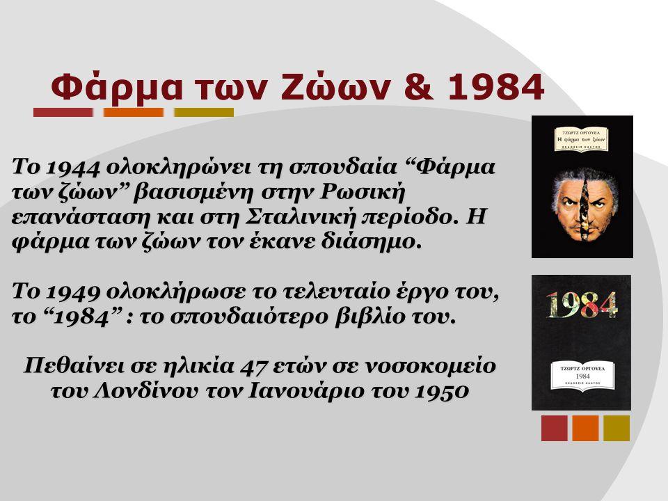 Φάρμα των Ζώων & 1984