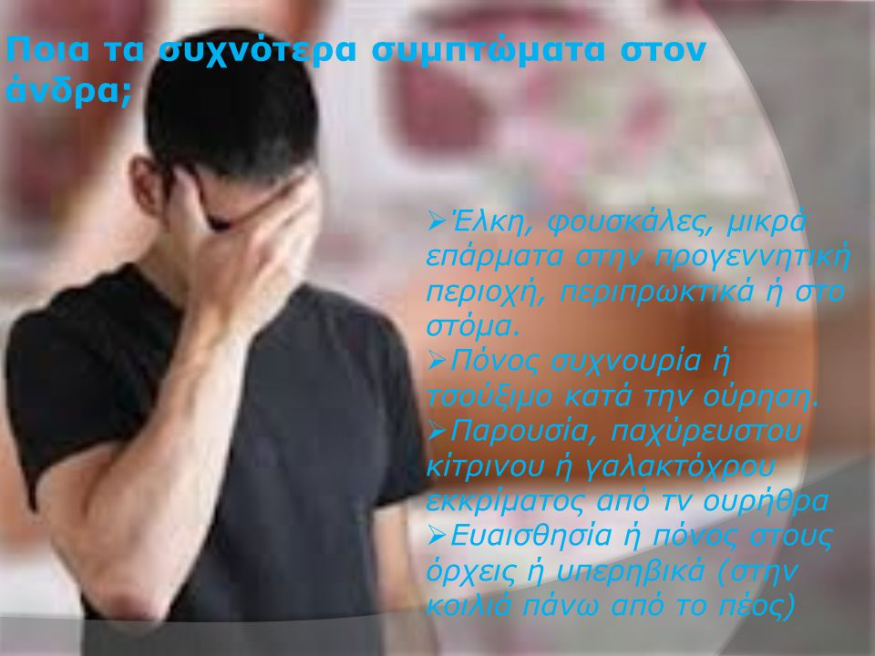 Ποια τα συχνότερα συμπτώματα στον άνδρα;