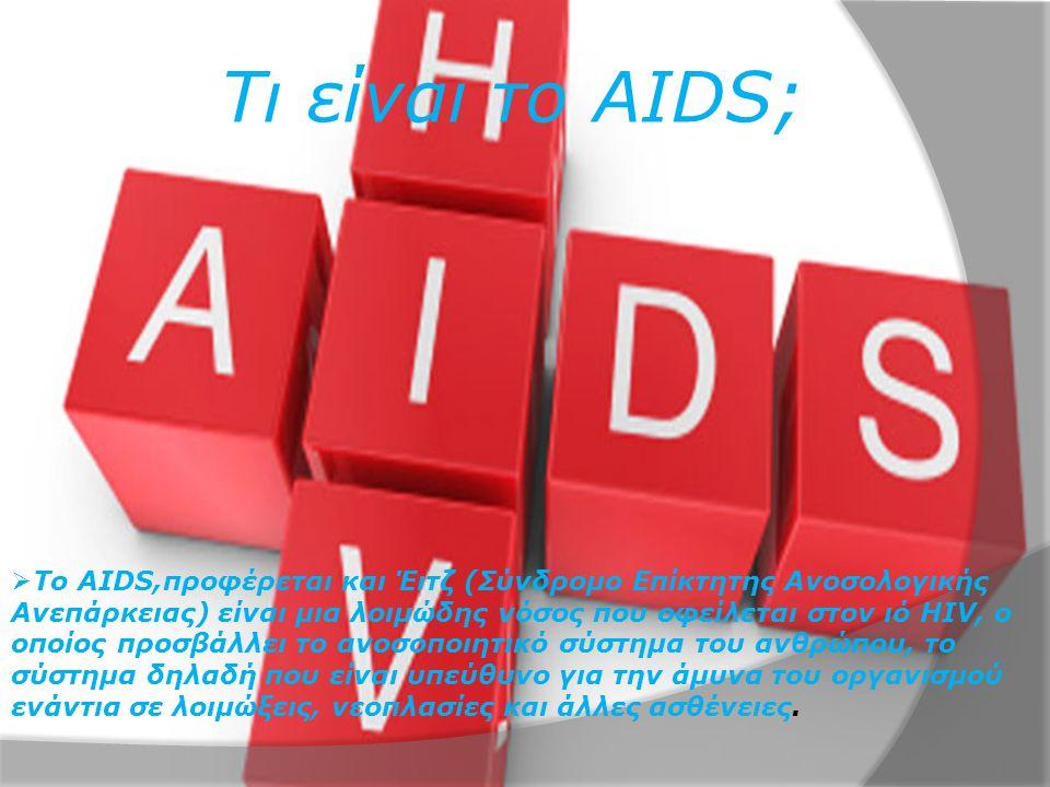 Aids Τι είναι το AIDS;