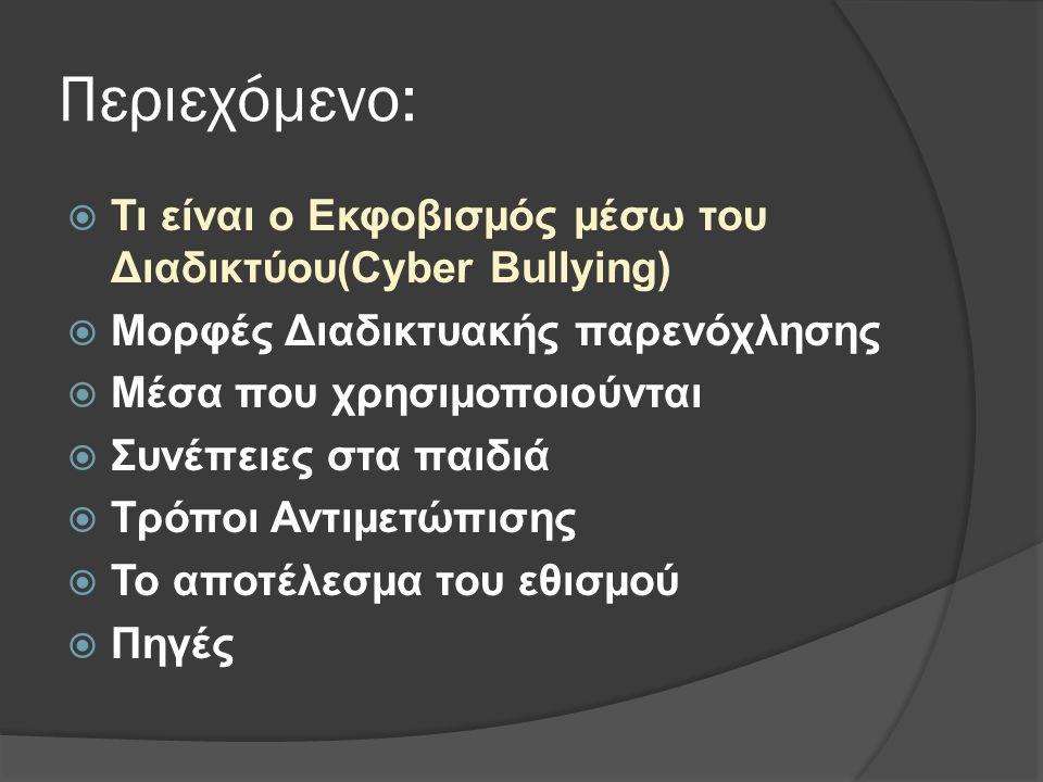 Περιεχόμενο: Τι είναι ο Εκφοβισμός μέσω του Διαδικτύου(Cyber Bullying)