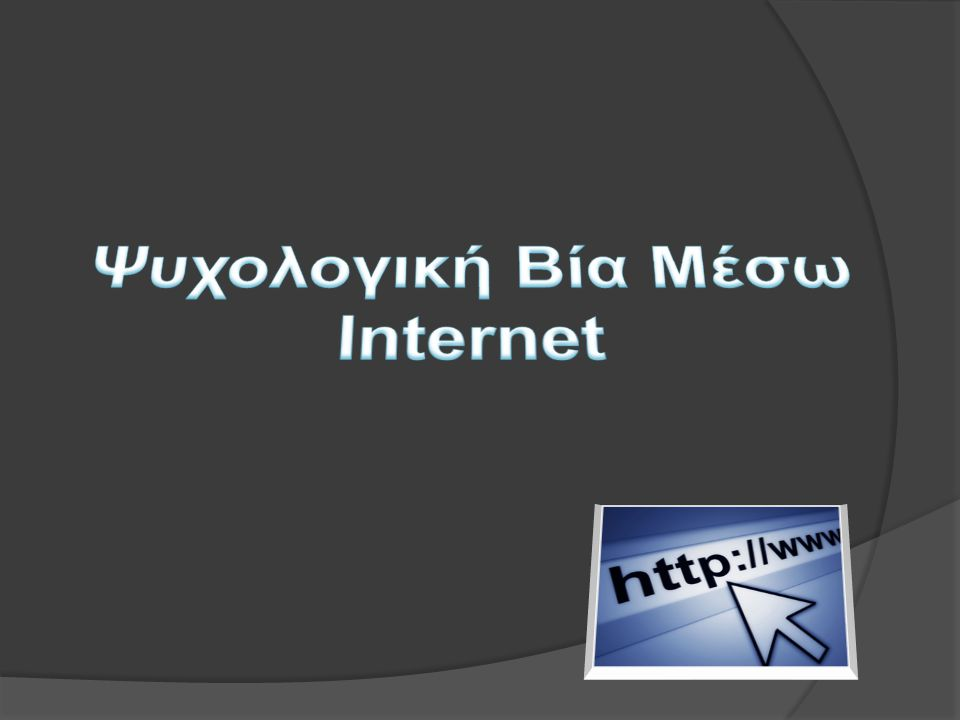 Ψυχολογική Βία Μέσω Internet
