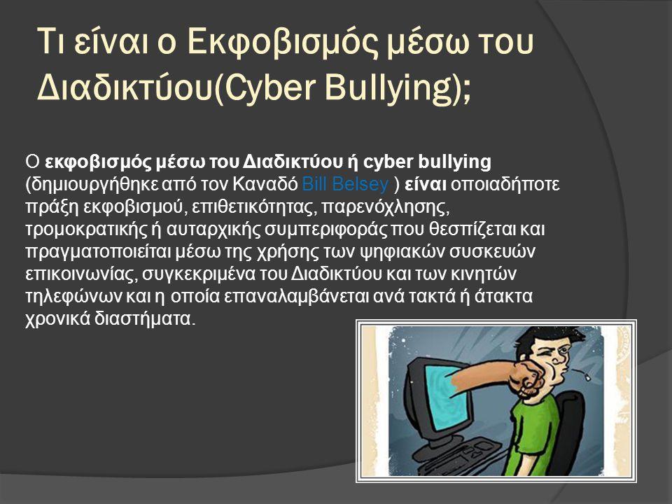 Τι είναι ο Εκφοβισμός μέσω του Διαδικτύου(Cyber Bullying);